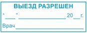 Готовые штампы 4.8 - выберите вариант оснастки