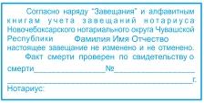 Штампы нотариуса 5.2 - выберите вариант оснастки