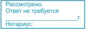 Штампы нотариуса 5.7 - выберите вариант оснастки