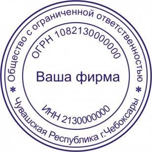 Печать юр. лиц 2.1 - выберите вариант оснастки