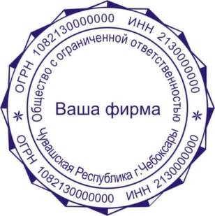 Печать юр. лиц 2.12 - выберите вариант оснастки