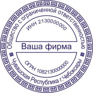 Печать юр. лиц 2.13 - выберите вариант оснастки