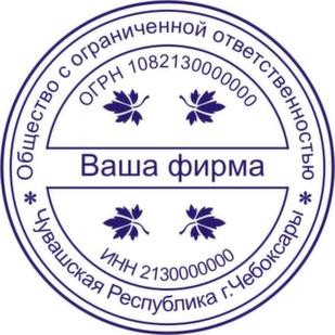 Печать юр. лиц 2.17 - выберите вариант оснастки