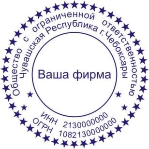 Печать юр. лиц 2.18 - выберите вариант оснастки