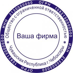 Печать юр. лиц 2.2 - выберите вариант оснастки