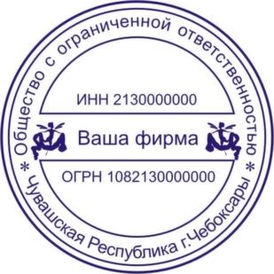 Печать юр. лиц 2.22 - выберите вариант оснастки