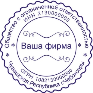 Печать юр. лиц 2.24 - выберите вариант оснастки