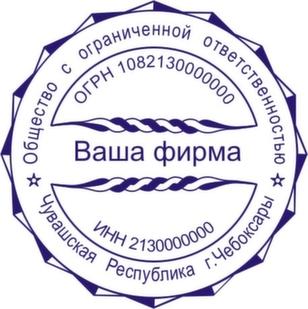 Печать юр. лиц 2.34 - выберите вариант оснастки
