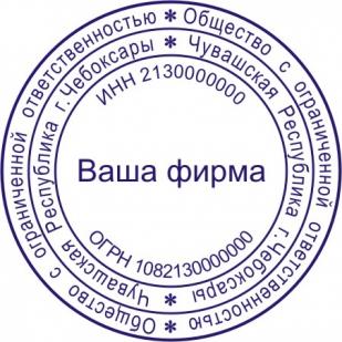 Печать юр. лиц 2.4 - выберите вариант оснастки