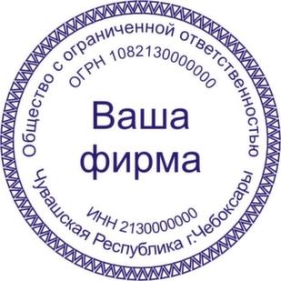 Печать юр. лиц 2.40 - выберите вариант оснастки