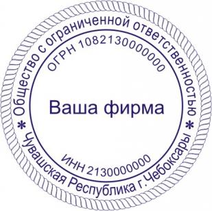 Печать юр. лиц 2.8 - выберите вариант оснастки