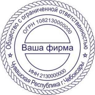 Печать юр. лиц 2.9 - выберите вариант оснастки
