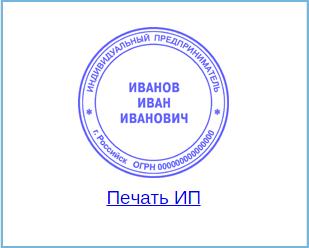 Печать ИП- выберите образец печати