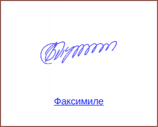 Факсимиле