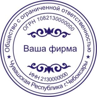 Печать юр. лиц 2.10 - выберите вариант оснастки