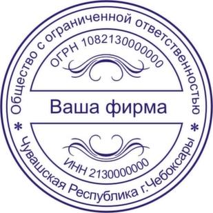 Печать юр. лиц 2.14 - выберите вариант оснастки