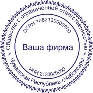 Печать юр. лиц 2.19 - выберите вариант оснастки