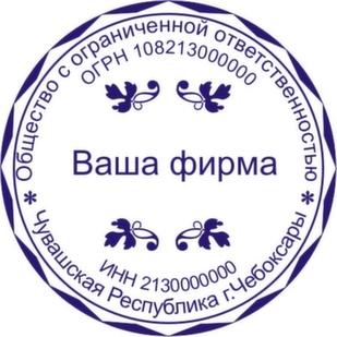 Печать юр. лиц 2.21 - выберите вариант оснастки