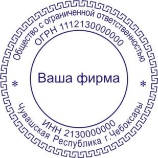 Печать юр. лиц 2.25 - выберите вариант оснастки