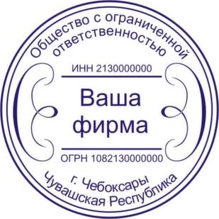Печать юр. лиц 2.29 - выберите вариант оснастки