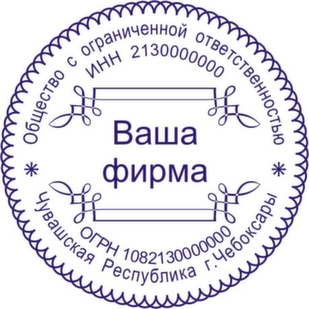 Печать юр. лиц 2.33 - выберите вариант оснастки