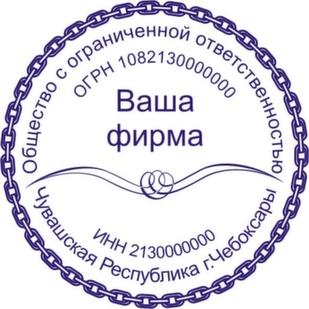 Печать юр. лиц 2.35 - выберите вариант оснастки