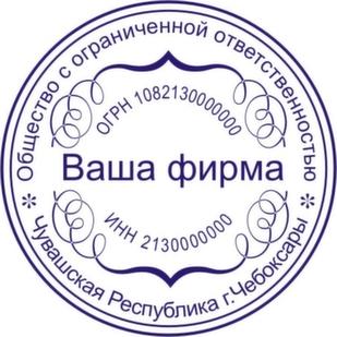 Печать юр. лиц 2.38 - выберите вариант оснастки