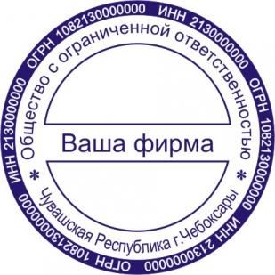 Печать юр. лиц 2.6 - выберите вариант оснастки