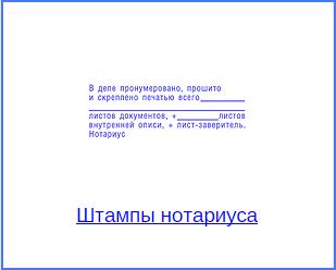 Штампы нотариуса